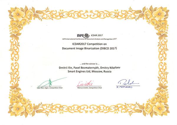 Диплом ICDAR-DIBCO