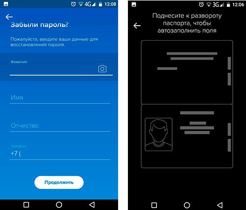 Мобильное приложение «Ингосстраха» IngoMobile распознает документы клиентов